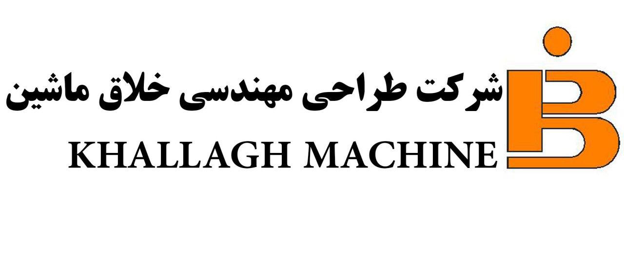 شرکت طراحی مهندسی خلاق ماشین
